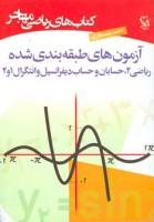 کتاب های ریاضی (آزمون های طبقه بندی شده)
