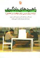 راهبردهای یادگیری (برنامه ریزی درسی برای موفقیت در تحصیل)