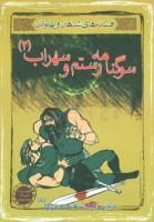 سوگنامه رستم و سهراب 2 (افسانه های شاهان و پهلوانان 8)،(گلاسه)
