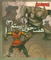 7 خوان رستم 3 (قصه های شاهنامه)