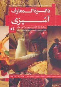 دایره المعارف آشپزی (آموزش گام به گام آشپزی و شیرینی پزی ایرانی و فرنگی)