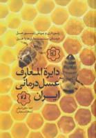 دایره المعارف عسل درمانی ایران (زنبورداری و پرورش زنبور عسل،درمان بیماری ها با عسل)