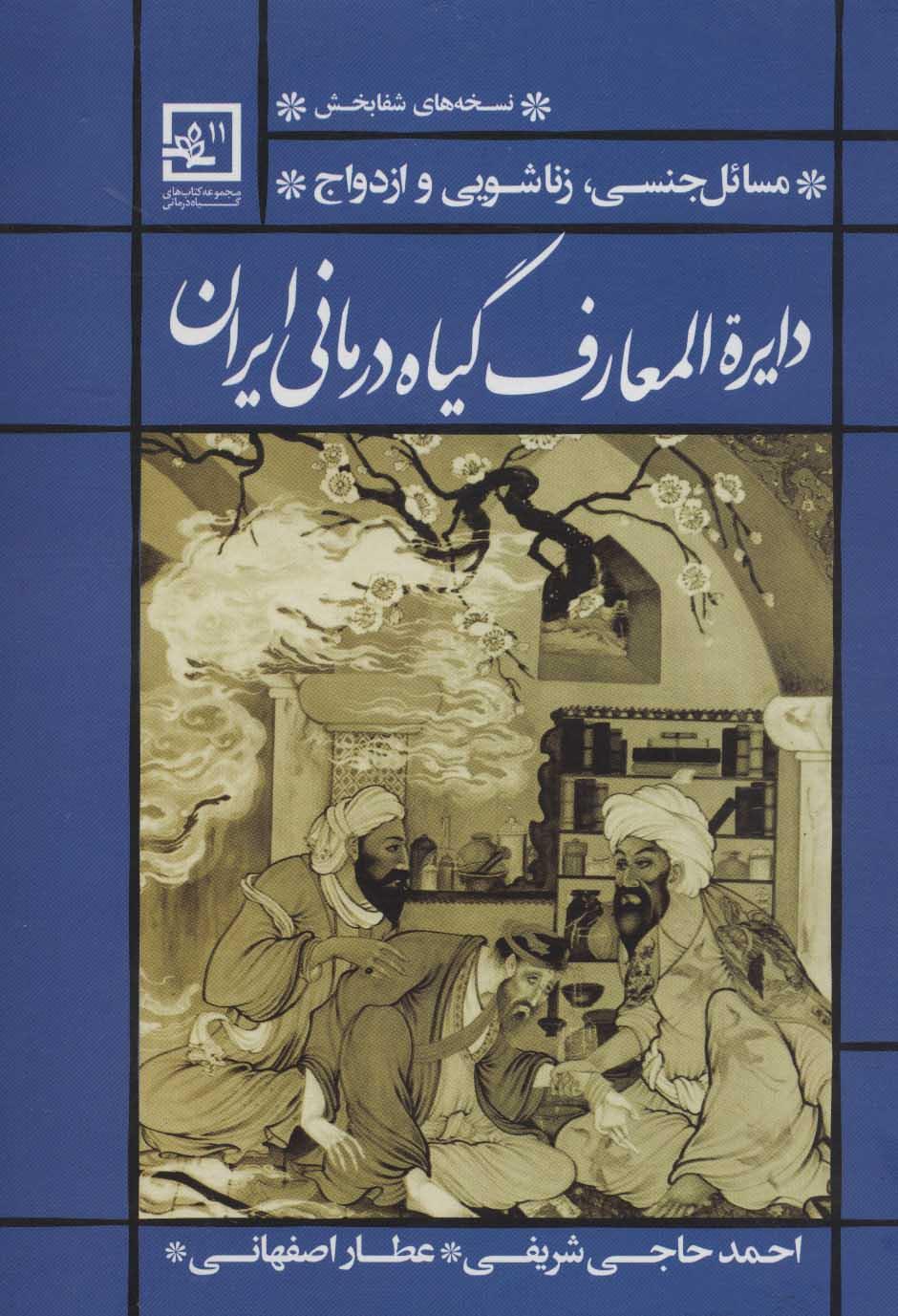 دایره المعارف گیاه درمانی ایران:مسائل جنسی،زناشویی و ازدواج (گیاه درمانی11)