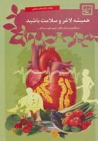 همیشه لاغر و سلامت باشید:پیشگیری و درمان چاقی... (گیاه درمانی 5)