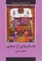 داستان هایی از سعدی (ادبیات داستانی جهان برای نوجوانان)