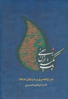 یک نکته ازین معنی (شرح قیصری بر غزلهای حافظ)،(2جلدی)