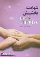 شهامت بخشش (زندگی مثبت)