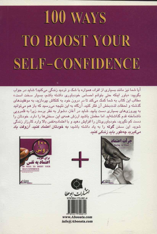 100 روش برای تقویت اعتماد به نفس (زندگی مثبت)