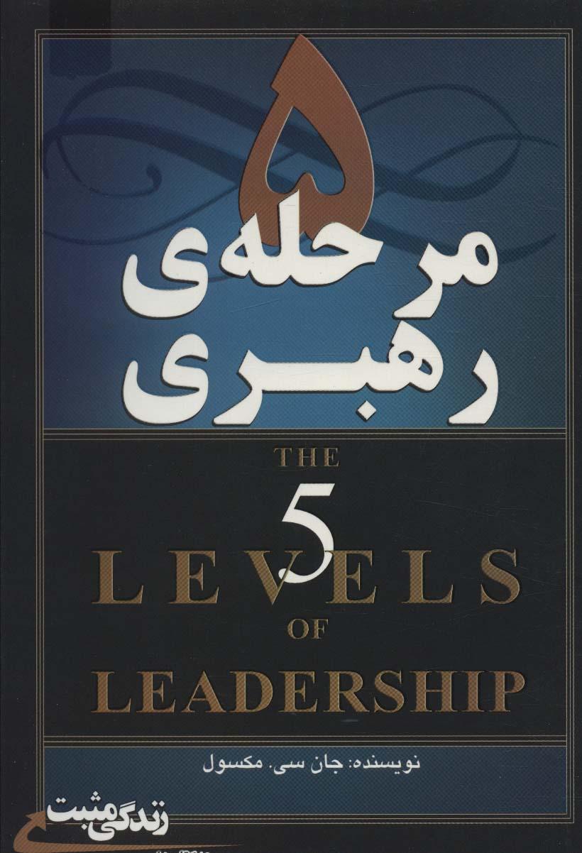 5 مرحله ی رهبری (زندگی مثبت)