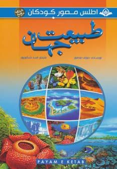 مجموعه اطلس مصور کودکان (4جلدی،گلاسه)