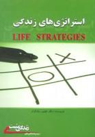 استراتژی های زندگی (زندگی مثبت)