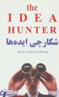شکارچی ایده ها (زندگی مثبت)