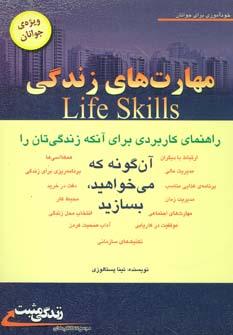 مهارت های زندگی:ویژه ی جوانان (زندگی مثبت)