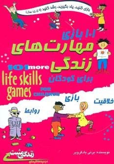 101 بازی مهارت های زندگی برای کودکان