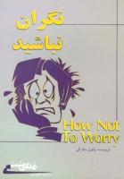 نگران نباشید:چگونه بر نگرانی خود غلبه کنیم؟ (زندگی مثبت)