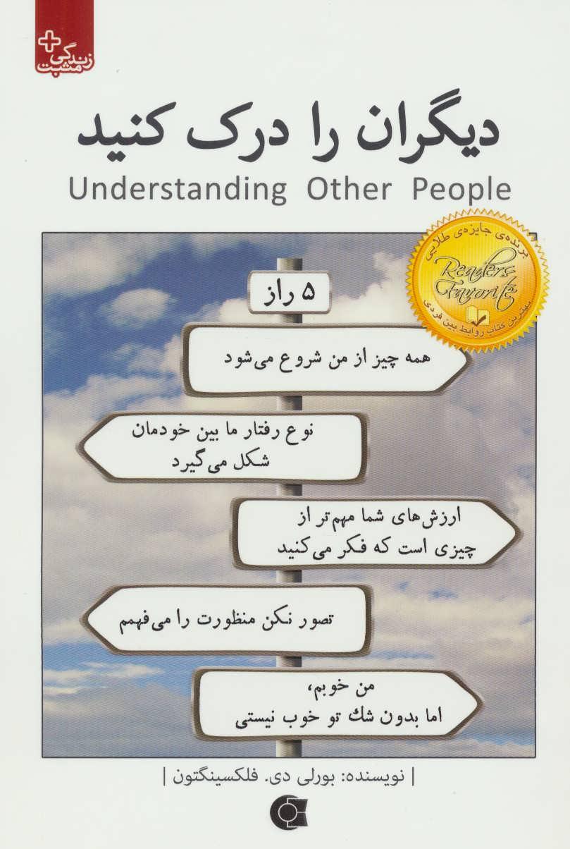 دیگران را درک کنید (زندگی مثبت)