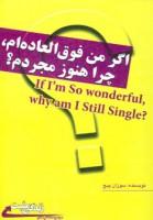 اگر من فوق العاده ام،چرا هنوز مجردم؟ (زندگی مثبت)