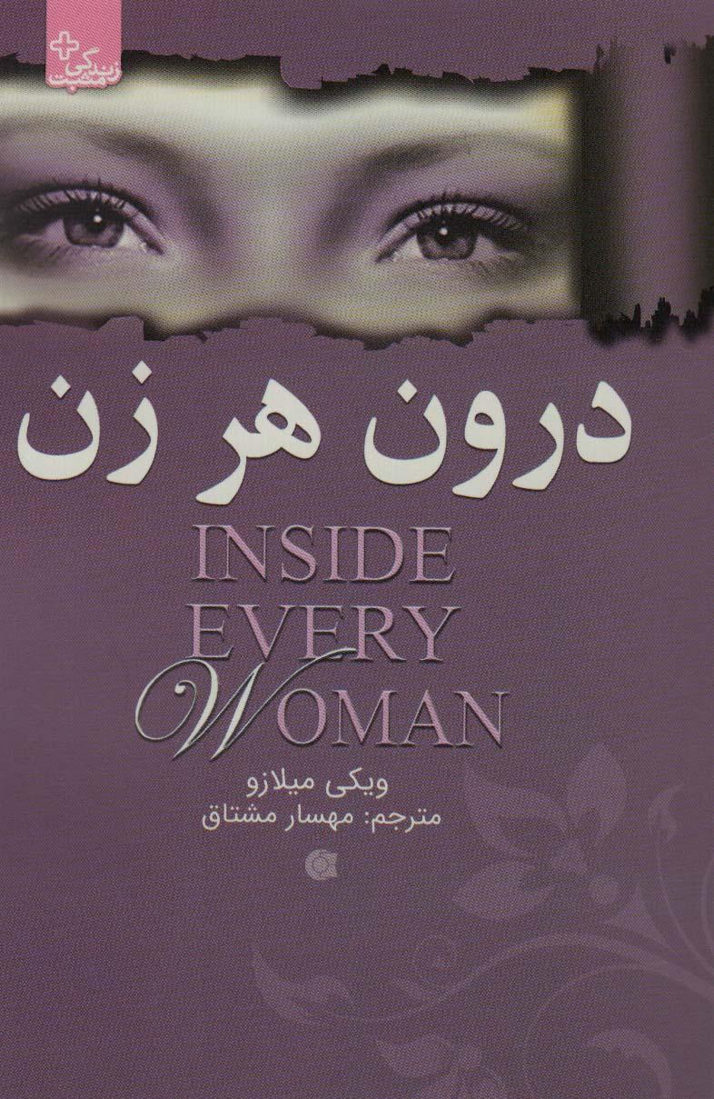 درون هر زن:به ارزش های خود پی ببرید (زندگی مثبت)
