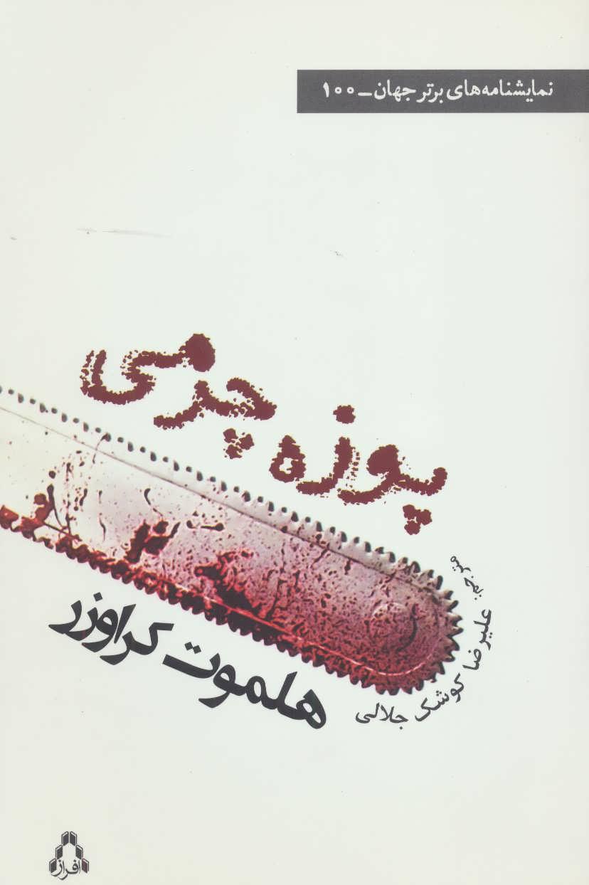 پوزه چرمی (نمایشنامه های برتر جهان100)