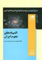 المپیادهای نجوم ایران (منابع آموزشی برای مرحله ی اول المپیادهای علمی)