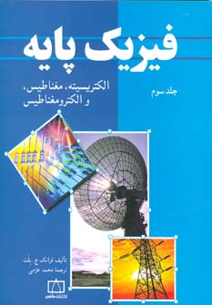 فیزیک پایه 3 (الکتریسیته،مغناطیس و الکترومغناطیس)