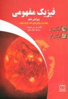 فیزیک مفهومی 2 (ویژگی های ماده،گرما،صوت)