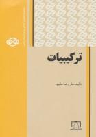 ترکیبیات 1 (مجموعه کتابهای آمادگی برای المپیاد ریاضی)