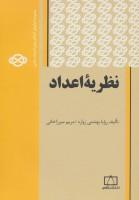 نظریه اعداد (مجموعه کتابهای آمادگی برای المپیاد ریاضی)