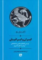 ایران و ایرانیان (بررسی اوضاع سیاسی و اجتماعی ایران از آغاز تا امروز)