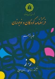 فرهنگنامه کودکان و نوجوانان15 (ر-ز)