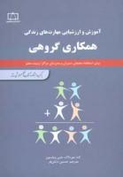 همکاری گروهی (آموزش و ارزشیابی مهارت های زندگی)