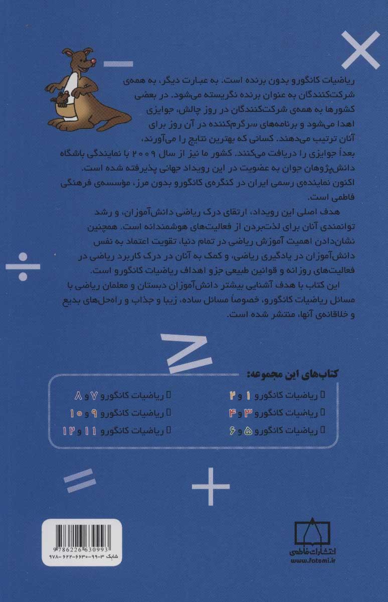 ریاضیات کانگورو 1 و 2