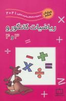 ریاضیات کانگورو 3 و 4