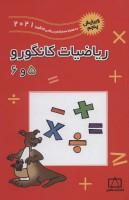 ریاضیات کانگورو 5 و 6