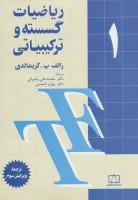ریاضیات گسسته و ترکیبیاتی 1