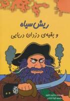 ریش سیاه و بقیه ی دزدان دریایی