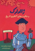 ژاندارک و عاقبت های آتشین تاریخ