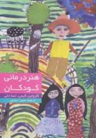 هنر درمانی کودکان