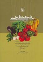 طبیعت و سلامتی «غذا داروها» (گیاه درمانی10)