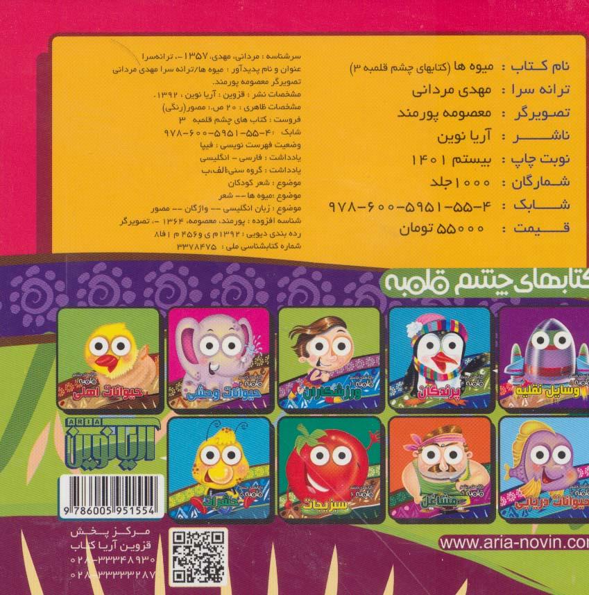 کتابهای چشم قلمبه 3 (میوه ها)