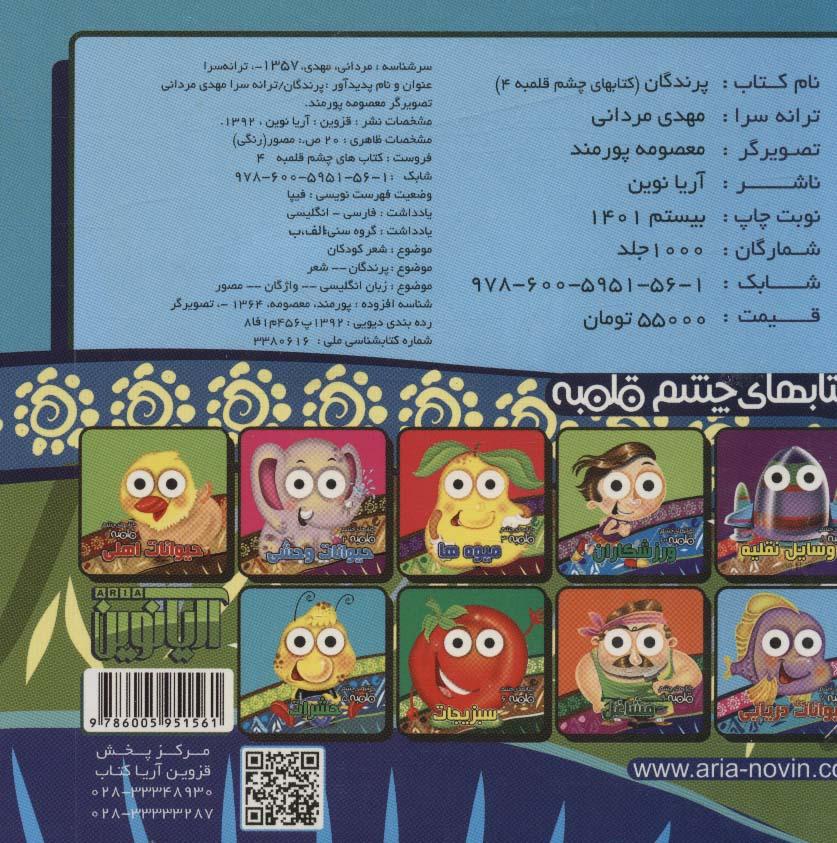 کتابهای چشم قلمبه 4 (پرندگان)