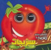 کتابهای چشم قلمبه 6 (سبزیجات)،(2زبانه،گلاسه)