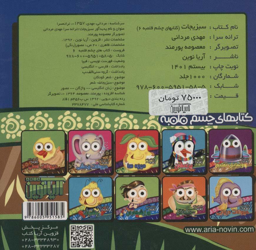 کتابهای چشم قلمبه 6 (سبزیجات)