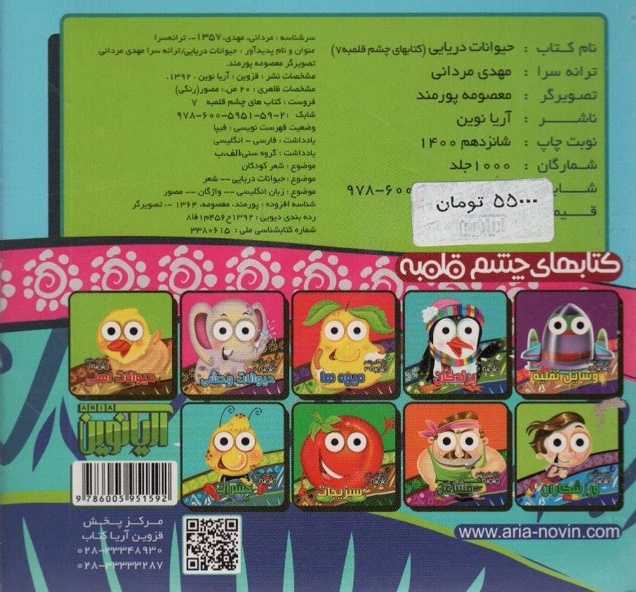 کتابهای چشم قلمبه 7 (حیوانات دریایی)