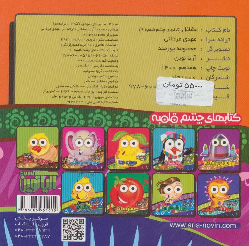 کتابهای چشم قلمبه 9 (مشاغل)،(2زبانه،گلاسه)