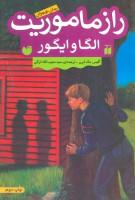 راز ماموریت الگا و ایگور (رمان نوجوان)