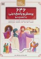 مجموعه 646 پرسش و پاسخ دینی با نسل نو