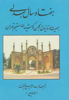 هفتاد سال همدلی (جمعیت سمنانیان و انجمن کومشیان مقیم تهران)
