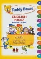 تدی خرسه (واژه نامه انگلیسی-فارسی کودکان و نوجوانان)
