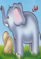 حیوانات را بشناسیم (فیل)،(گلاسه)